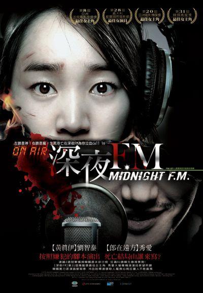 深夜FM.jpg