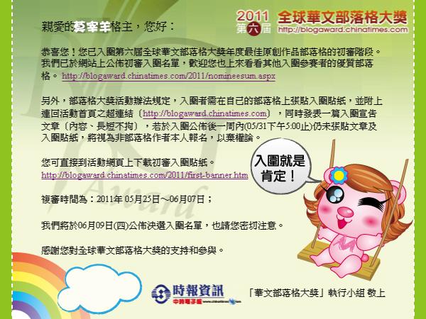 2011華文部落格入圍.jpg