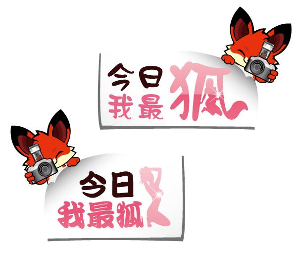 今日我最狐-標準字.jpg