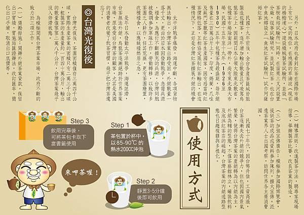 茶業發展史-背面.jpg