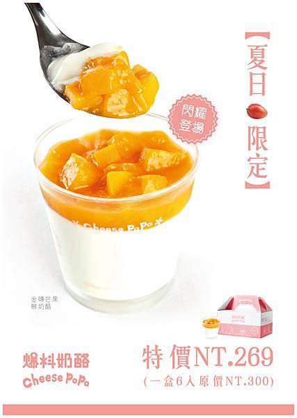 banner_mango1