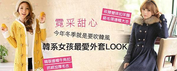 流行女裝Banner