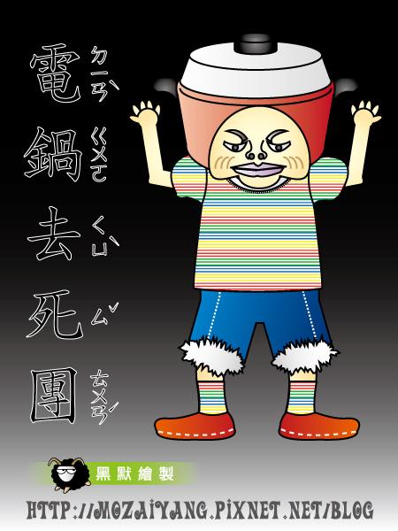 電鍋痴漢.jpg