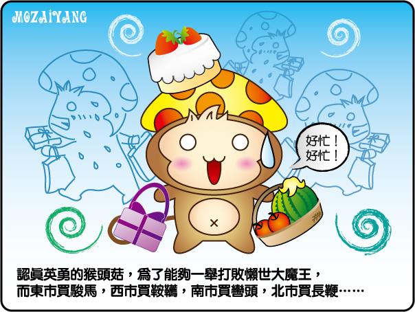 猴頭菇3.jpg
