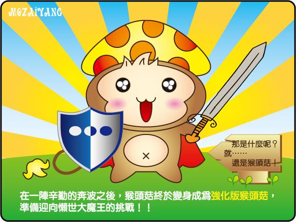 猴頭菇4.jpg