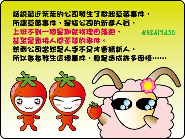 草莓族1.jpg