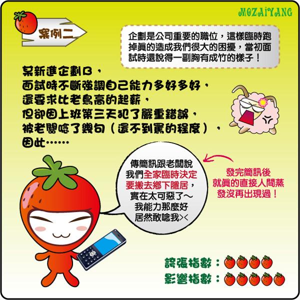 草莓族3.jpg