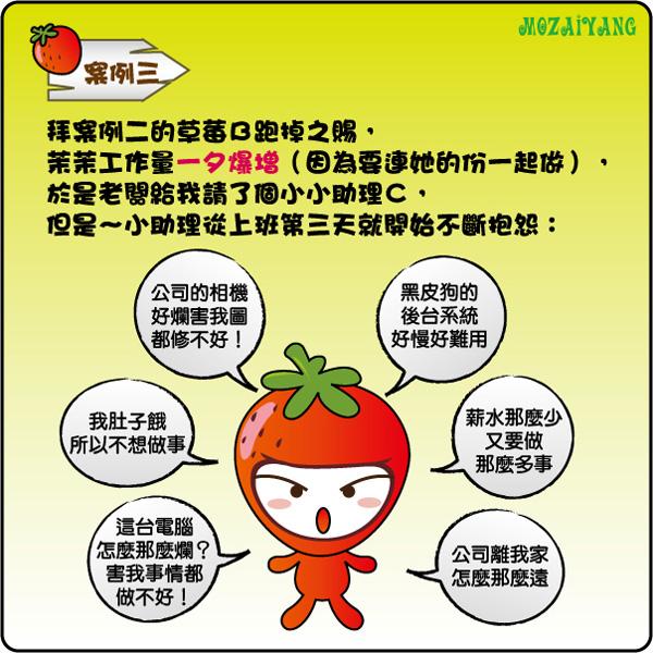 草莓族4.jpg
