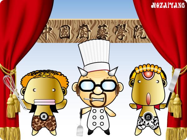 中國廚藝學院1.jpg