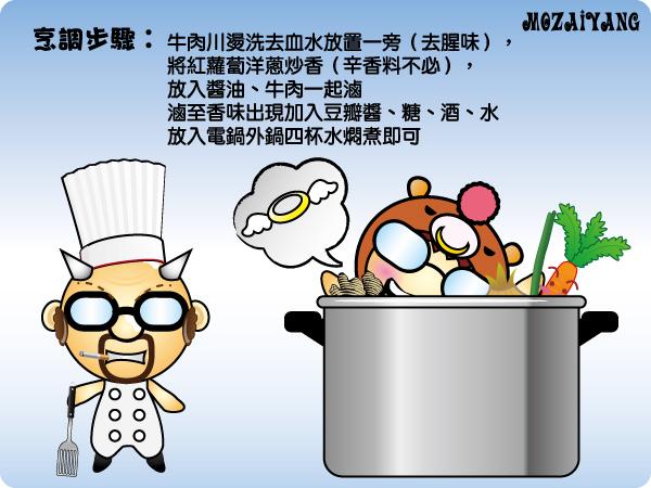 中國廚藝學院4.jpg