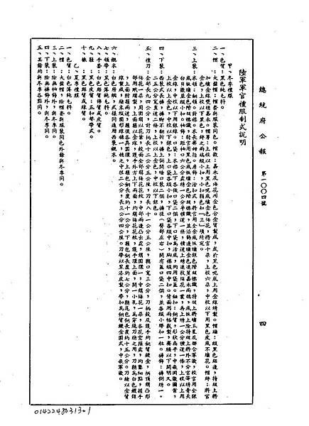 ROC1959-03-13-1959-03-24Law01422att-page-002.jpg