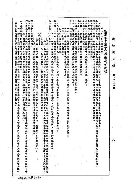 ROC1959-03-13-1959-03-24Law01422att-page-006.jpg