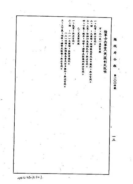 ROC1959-03-13-1959-03-24Law01422att-page-010.jpg