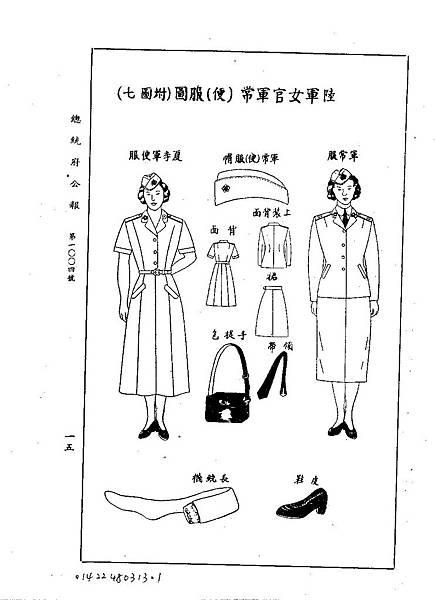 ROC1959-03-13-1959-03-24Law01422att-page-013.jpg