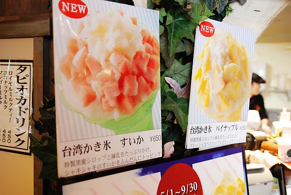 台灣限定水果