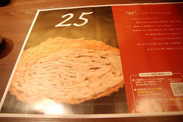 25層肉捲炸豬排