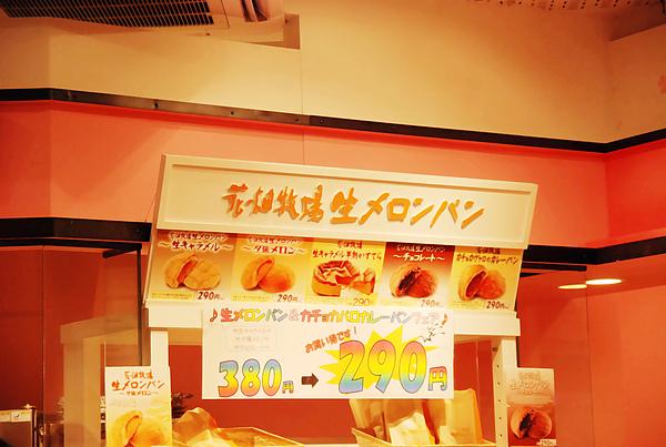花畑牧場(麵包)