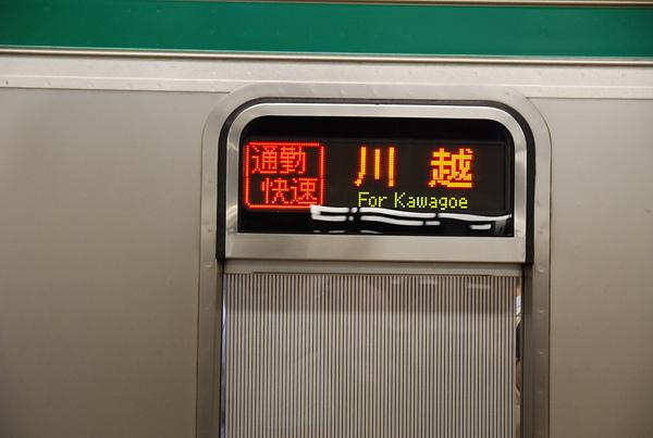 現在有這般快速列車很讚!台場到新宿只要23分鐘