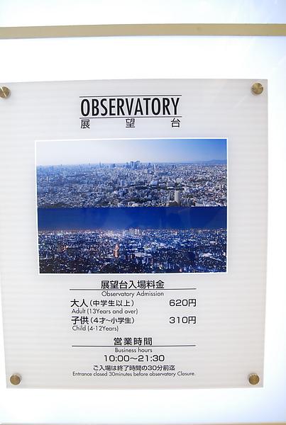 60樓景觀展望台