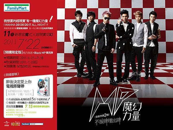 MP一般通路店頭預購A3海報poster(小檔).jpg