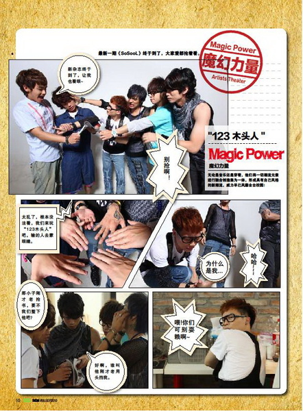 MP SO COOL雜誌曝光.jpg