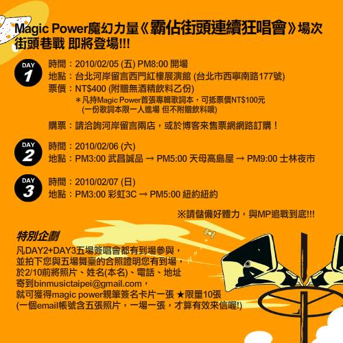 MagicPower霸佔街頭連續狂唱會(3).jpg