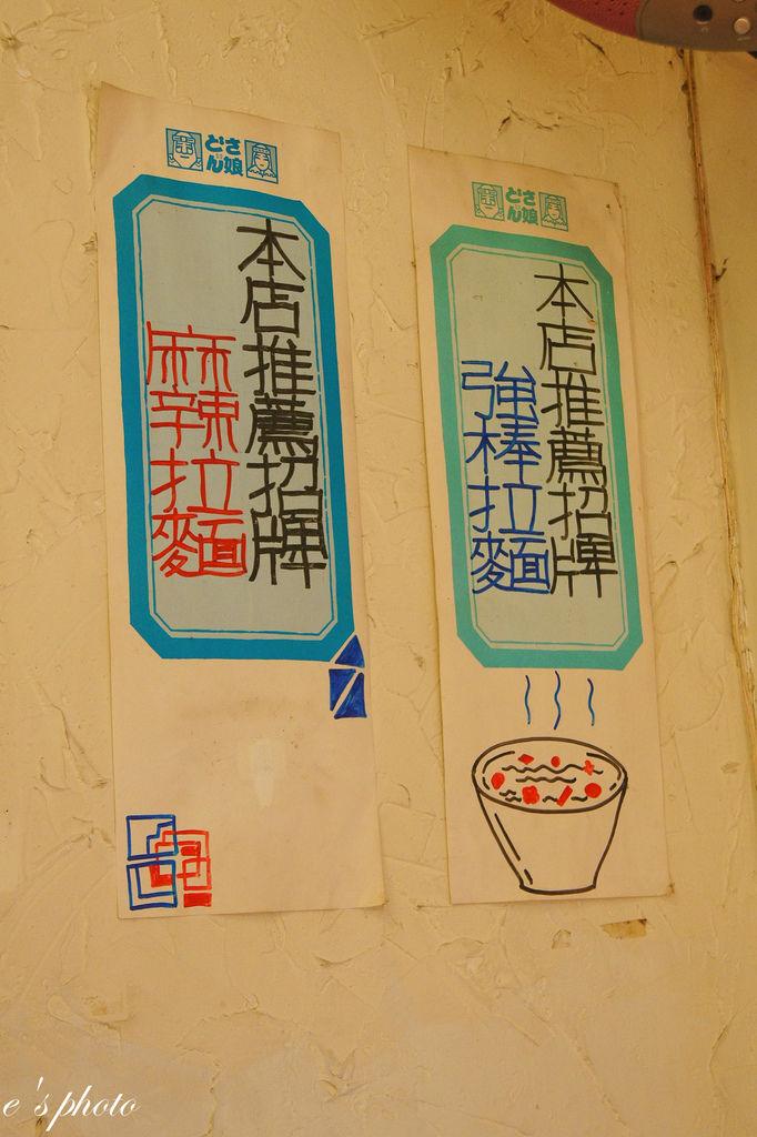 【美食】台中拉麵 樂山娘 扎幌拉麵