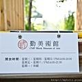 【攝影景點】台中 誠美術館