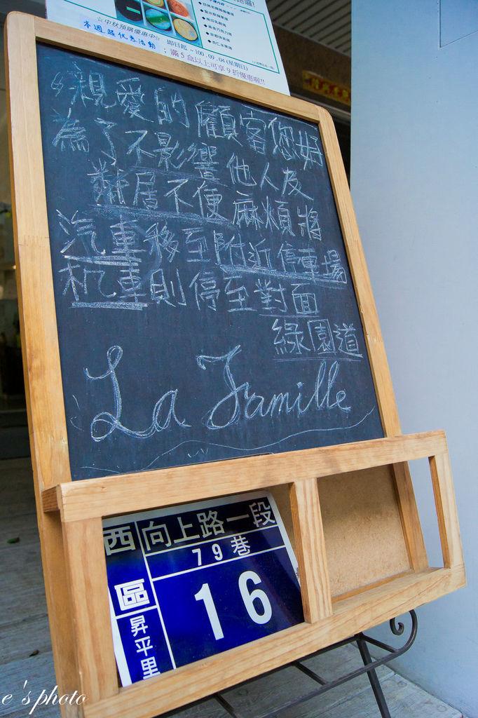 【美食】台中甜點 法米 La Famille
