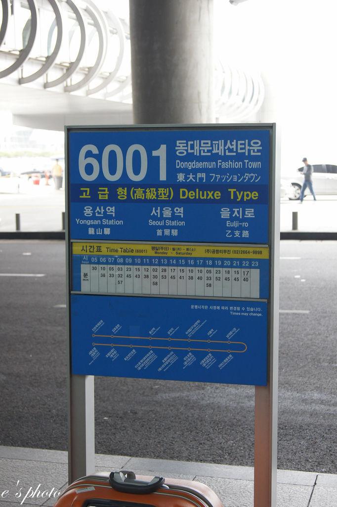 【國外自由行】首爾五天四夜 -D1
