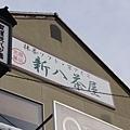 【國外自由行】京都跨年 六天五夜 D4 (2010-2011)
