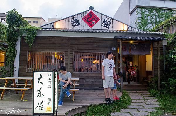 【美食】台中 大黑屋鰻魚飯