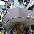 『美食』台中早午餐 鬆餅 Rafiki cafe