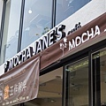 台中半日遊 Mocha Jane's+20號倉庫