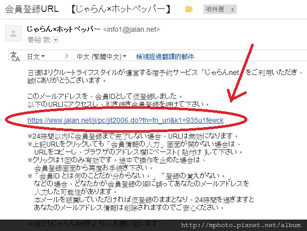 註冊4 mail確認-2