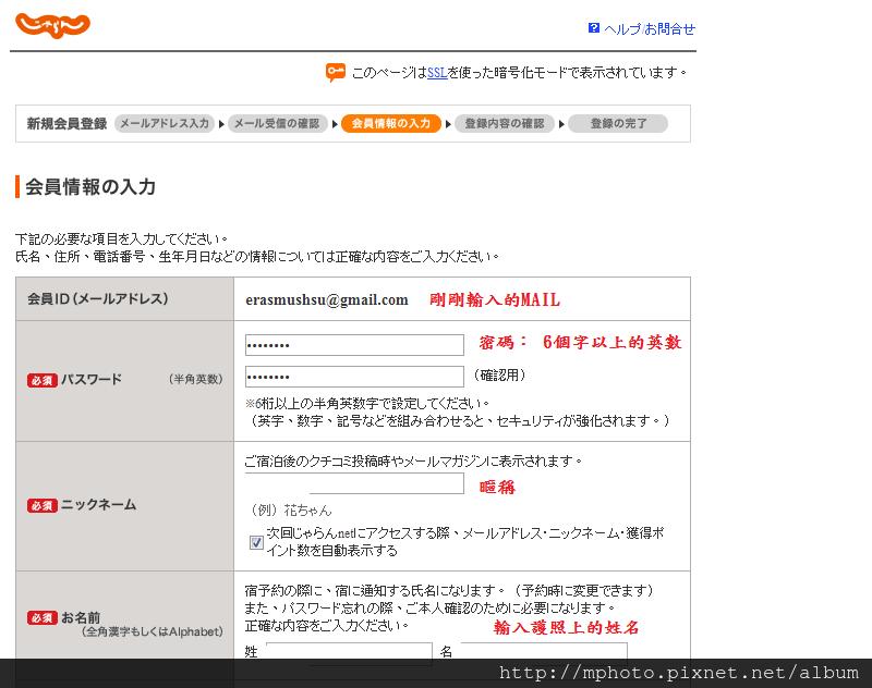 註冊資料-1