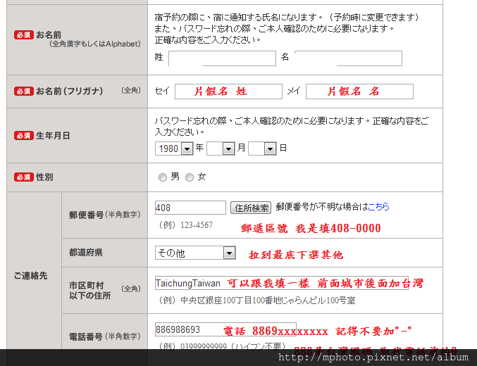 註冊資料-2