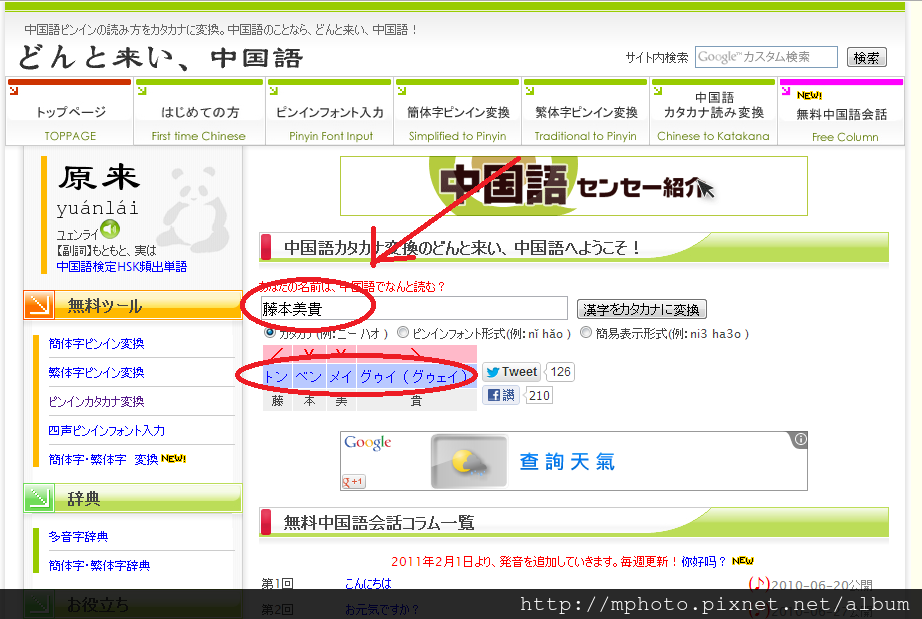 中轉片假名 dokochina.com
