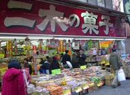 二木菓子店1