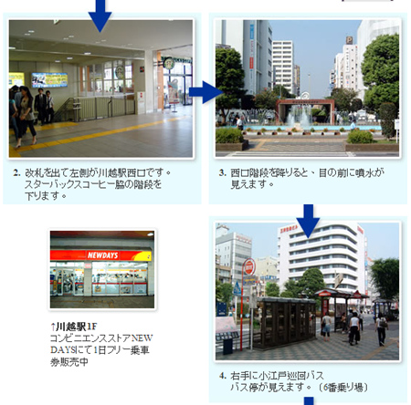 小江戶巡迴巴士1