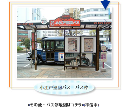 小江戶巡迴巴士2