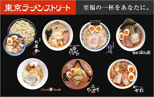 東京一番街 拉麵