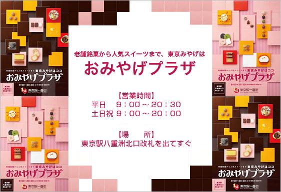 東京一番街 禮品廣場