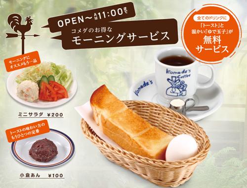 日本 早餐 免費