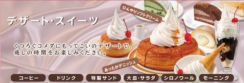 日本 下午茶甜點