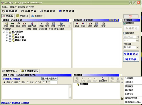 三竹簡訊系統.jpg