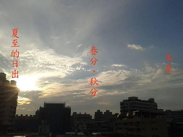 20140619_055932夏至日出