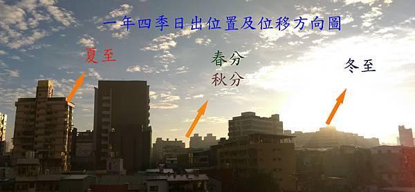 冬至日出20151222_2.jpg