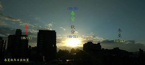 20160923日出點_春夏秋冬.jpg