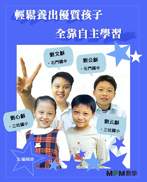 輕鬆養出優質孩子 全靠自主學習.png